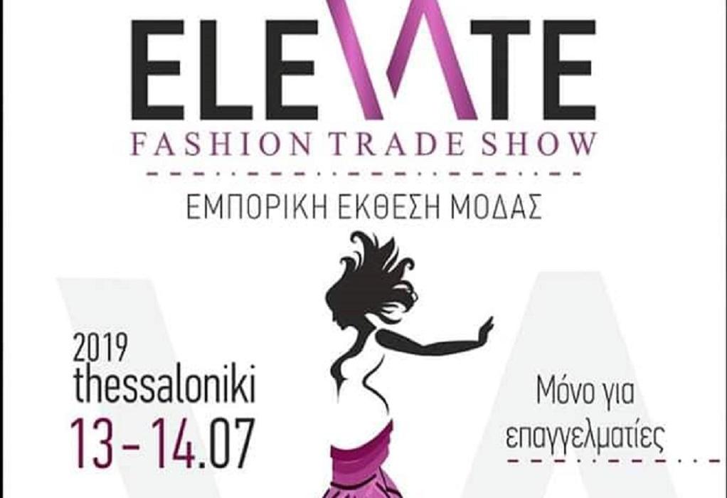 Elevate Fashion Trade Show