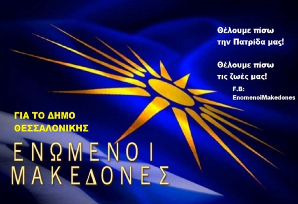 Οι «Ενωμένοι Μακεδόνες» καταθέτουν αύριο τον συνδυασμό τους στο Πρωτοδικείο