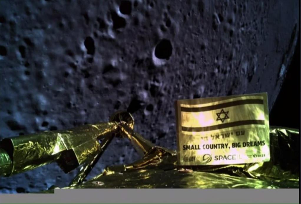 Το Ισραήλ σχεδιάζει νέα αποστολή στη Σελήνη