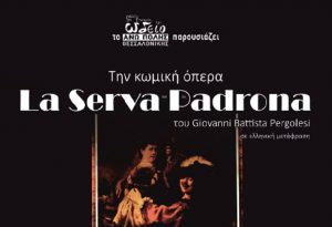 Θεσσαλονίκη: Όπερα για όλους στην Άνω Πόλη