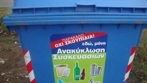 Πάνω από 7.000 κιλά ανακυκλώσιμων υλικών μάζεψαν μαθητές