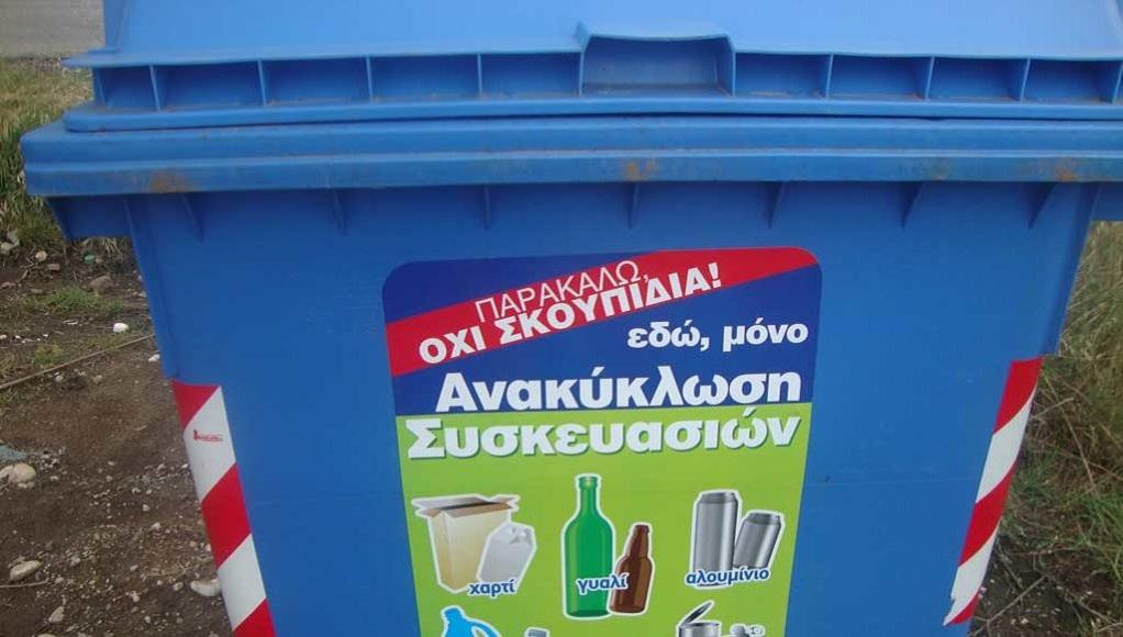 Αμπελόκηποι: Αρχίζει σχολικός μαραθώνιος ανακύκλωσης