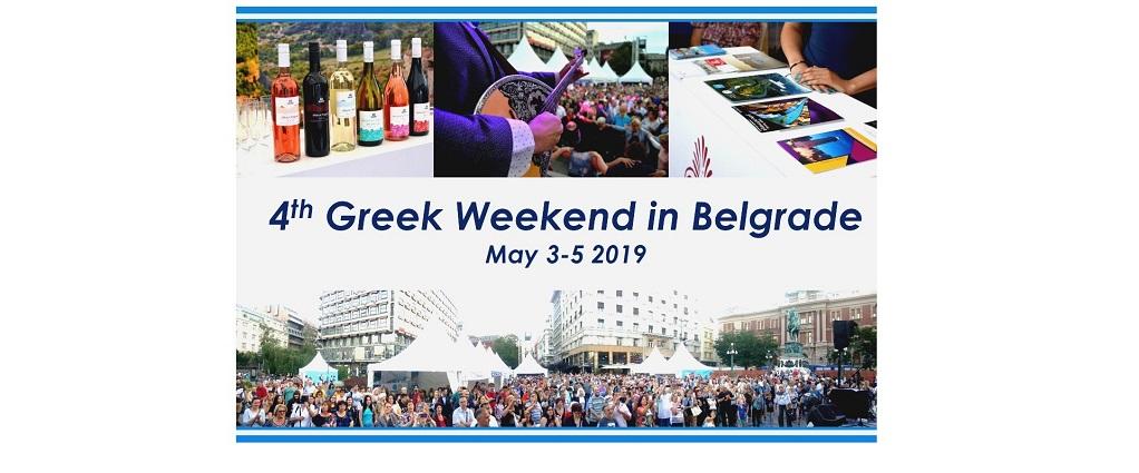 Η ΠΚΜ στο «4ο Ελληνικό Σαββατοκύριακο» στο Βελιγράδι (ΦΩΤΟ)