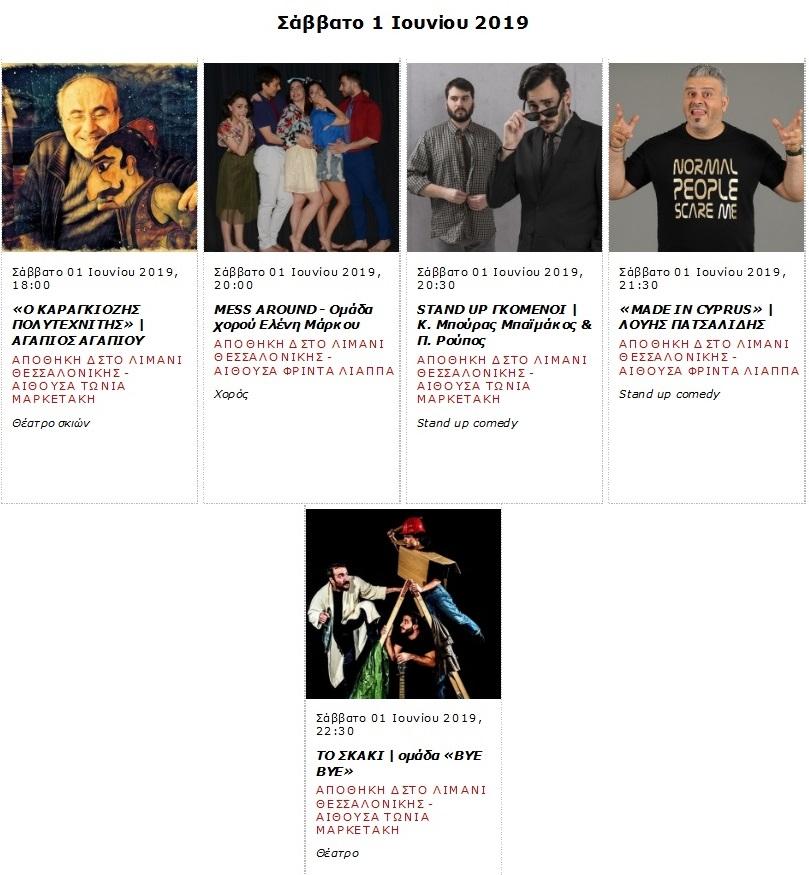 b8d6adf82e1 Έρχεται το 2ο Φεστιβάλ Κωμωδίας Θεσσαλονίκης-Δείτε το πρόγραμμα - GR ...