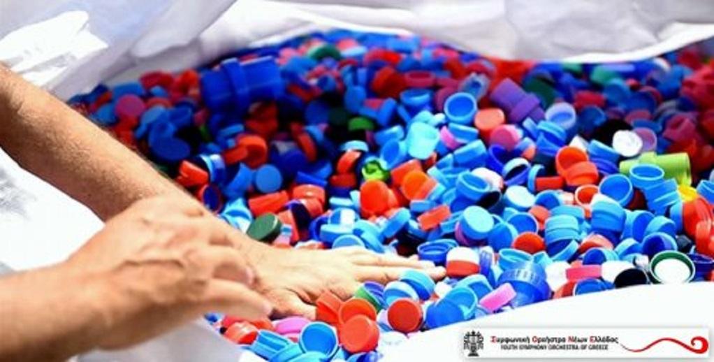 Η Συμφωνική Ορχήστρα Νέων Ελλάδος μαζεύει πλαστικά καπάκια για καλό σκοπό