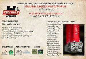 Έκθεση Φωτογραφίας «Yedi Kule Conquest Photos 2019» στη Θεσσαλονίκη