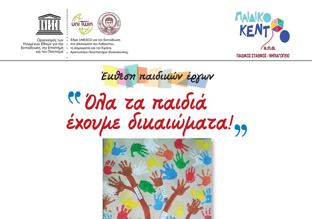 ΑΠΘ: «Όλα τα παιδιά έχουμε δικαιώματα» – Έκθεση παιδικών έργων