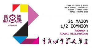 Έρχεται το 2ο Φεστιβάλ Κωμωδίας Θεσσαλονίκης-Δείτε το πρόγραμμα