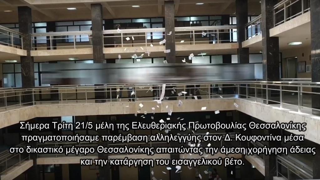 Δείτε την παρέμβαση αντιεξουσιαστών υπέρ Κουφοντίνα στα Δικαστήρια Θεσσαλονίκης (VIDEO)