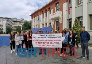 Συγκέντρωση διαμαρτυρίας για τη σχολική στέγη από γονείς στην Καλαμαριά (ΦΩΤΟ-VIDEO)