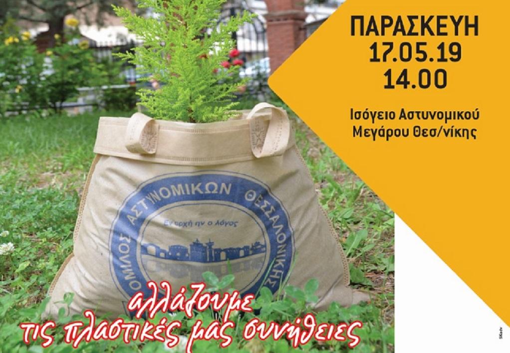 Στη Θεσσαλονίκη η 1η Περιβαλλοντική Εθελοντική Ομάδα Αστυνομικών Ελλάδος!