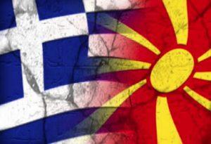 Βόρεια Μακεδονία – VMRO: Αλλαγή της Συμφωνίας των Πρεσπών