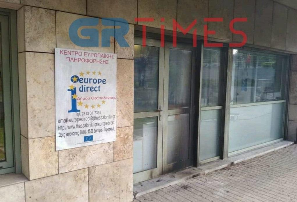 Γκαζάκια στο Κέντρο Ευρωπαϊκής Πληροφόρησης στη Θεσσαλονίκη (ΦΩΤΟ)