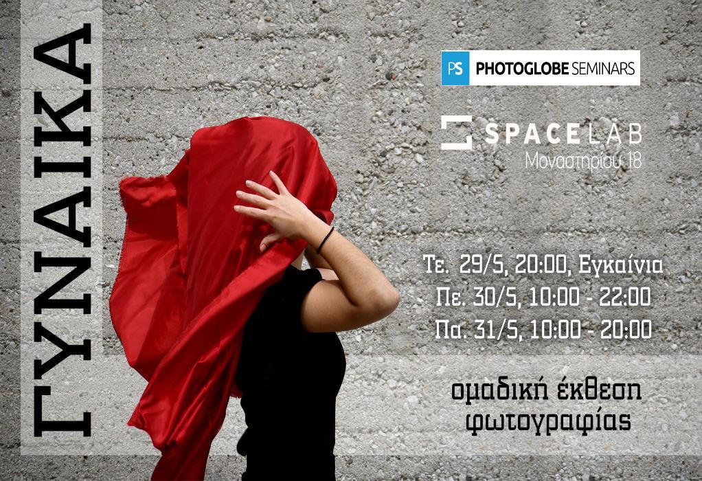 Ομαδική έκθεση φωτογραφίας με θέμα την γυναίκα