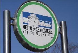 Στη Θεσσαλονίκη έφτασε και ο δεύτερος συρμός του Μετρό (ΦΩΤΟ)