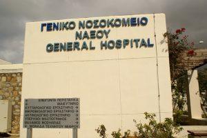 Άφησε όλη της την περιουσία στο Νοσοκομείο Νάξου! (ΦΩΤΟ)