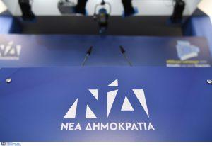 ΝΔ: Ειδική κοινοβουλευτική επιτροπή για προκαταρκτική εξέταση Παπαγγελόπουλου