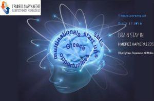Με 1.750 συνεντεύξεις φοιτητών και αποφοίτων οι φετινές «Ημέρες Καριέρας – Brain Stay In»