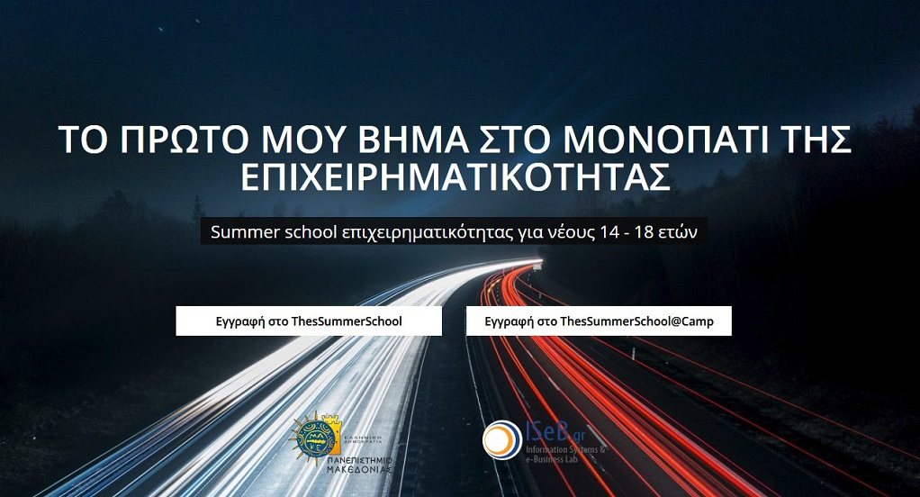Γνώση, διασκέδαση και υποτροφίες σε δύο Θερινά Σχολεία επιχειρηματικότητας