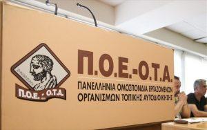 ΠΟΕ-ΟΤΑ: Όχι ιδιώτες στα απορρίμματα