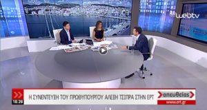 Τσίπρας: Εάν δεν πάρω την ψήφο εμπιστοσύνης που ζήτησα όλα είναι ανοιχτά (VIDEO)