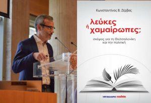 Το βιβλίο του παρουσιάζει ο υποψήφιος δήμαρχος Θεσσαλονίκης, Κωνσταντίνος Ζέρβας