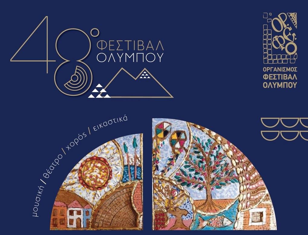48ο Φεστιβάλ Ολύμπου 2019