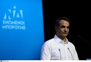 Μητσοτάκης-Ακόμη και αυτοδύναμος θα αναζητήσω συνεννοήσεις στο πλαίσιο κοινοβουλευτικών πρωτοβουλιών