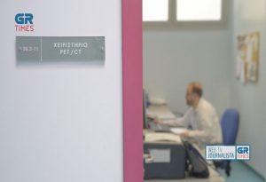 Το νοσοκομείο των καινοτομιών θα παρασκευάζει πλέον και ραδιοφάρμακο (VIDEO)