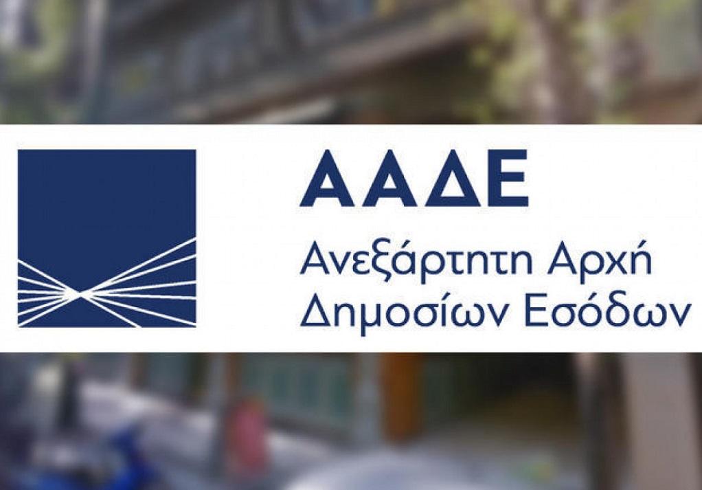 ΑΑΔΕ: Οδηγίες για τους ελέγχους στις φορολογικές δηλώσεις