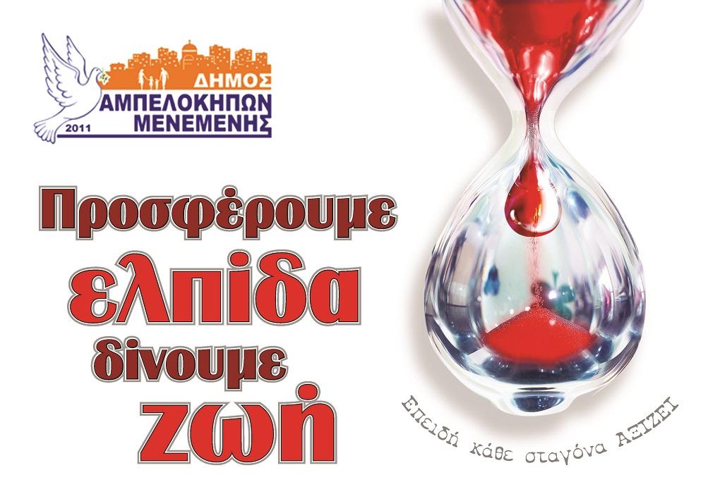 Εθελοντική αιμοδοσία στον Δήμο Αμπελοκήπων-Μενεμένης
