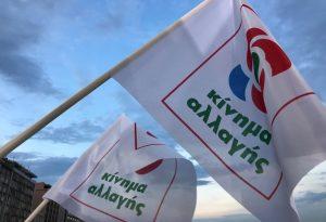 Το GRTimes σας παρουσιάζει ΟΛΟΥΣ τους υποψηφίους του ΚΙΝΑΛ στις εκλογικές περιφέρειες