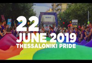 8ο Thessaloniki Pride 18-22 Ιουνίου