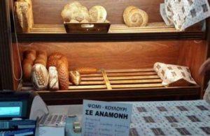 Ψωμί «σε αναμονή» σε όλους τους φούρνους της Κοζάνης!