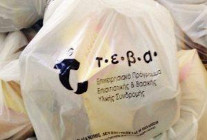 Συνεχίζεται η διανομή τροφίμων στους δικαιούχους του ΤΕΒΑ στην Π.Ε. Ημαθίας