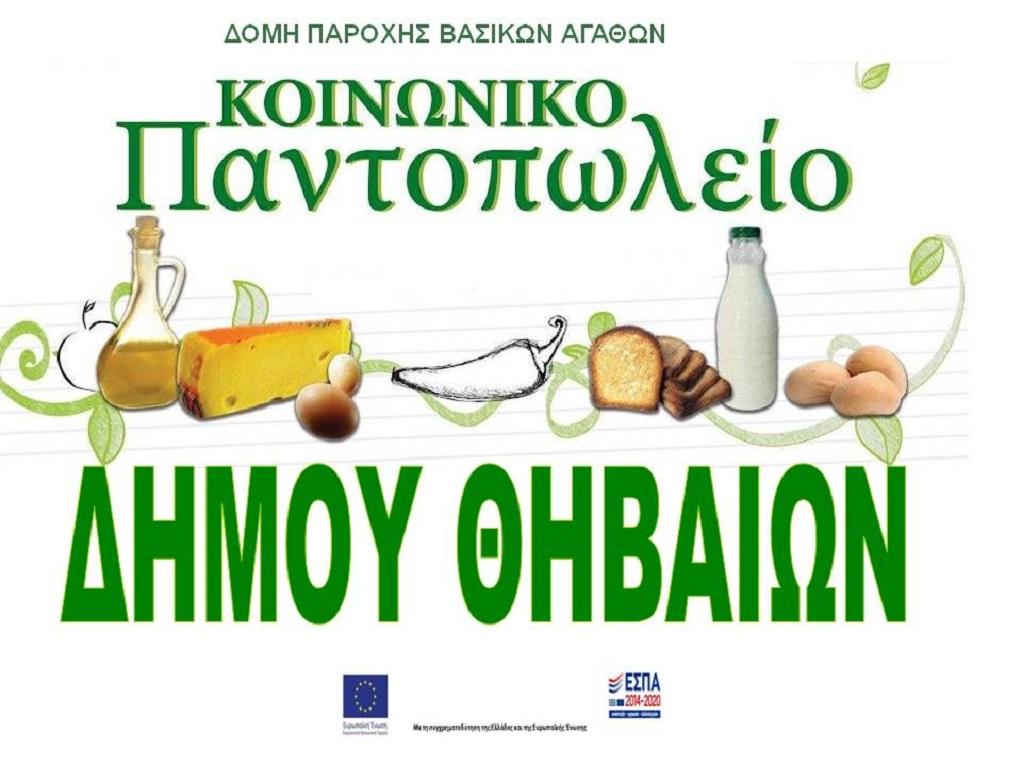 Δήμος Θηβαίων: Διανομή τροφίμων σε ωφελούμενους του Κοινωνικού Παντοπωλείου