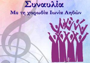 Κρήτη: Συναυλίες από την Χορωδία Ιωνία Αηδών