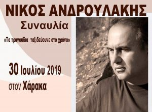 Συναυλίες Νίκου Ανδρουλάκη «Τα τραγούδια ταξιδεύουνε στο χρόνο»