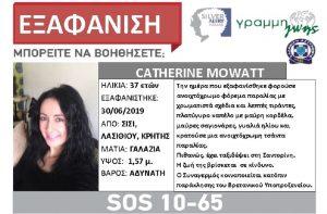 Αίσιο τέλος για την αγνοούμενη Βρετανίδα στην Κρήτη