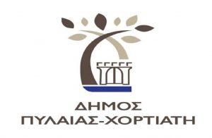 Δήμος Πυλαίας-Χορτιάτη: 311 θέσεις για κοινωφελή προγράμματα
