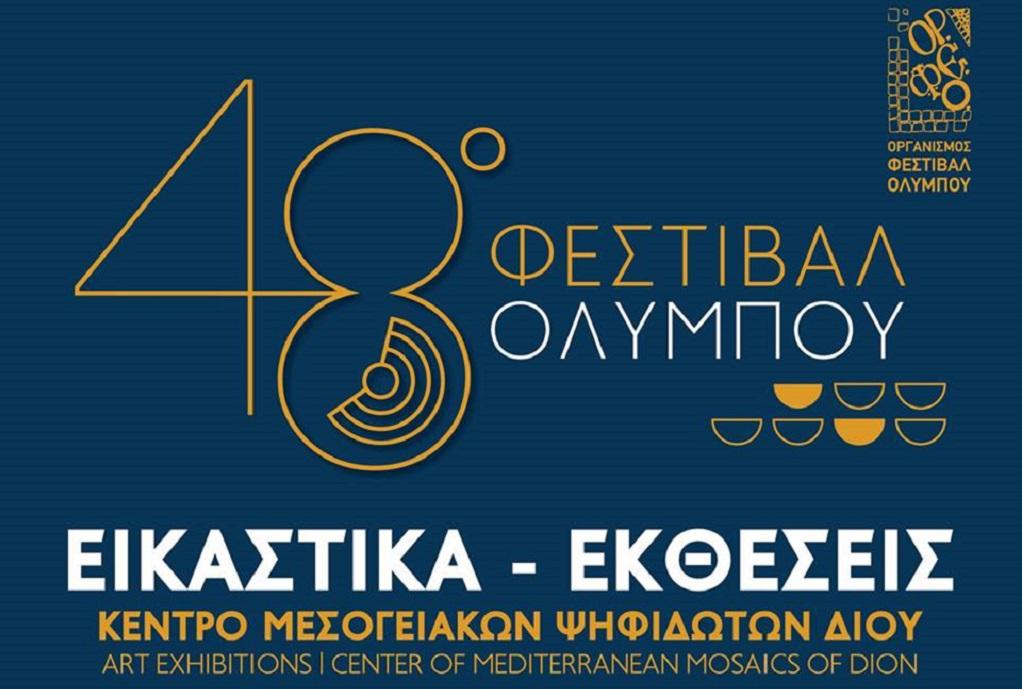 Φεστιβάλ Ολύμπου -«Μουσικές μετακινήσεις: From Yerushalayim to Saloniki – madre de Israel»