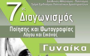 Κάλεσμα συμμετοχής για τον Πανελλήνιο Διαγωνισμό Ποίησης και Φωτογραφίας