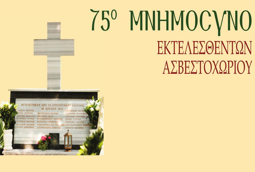 Μνημόσυνο για τα θύματα των Ναζί στο Ασβεστοχώρι