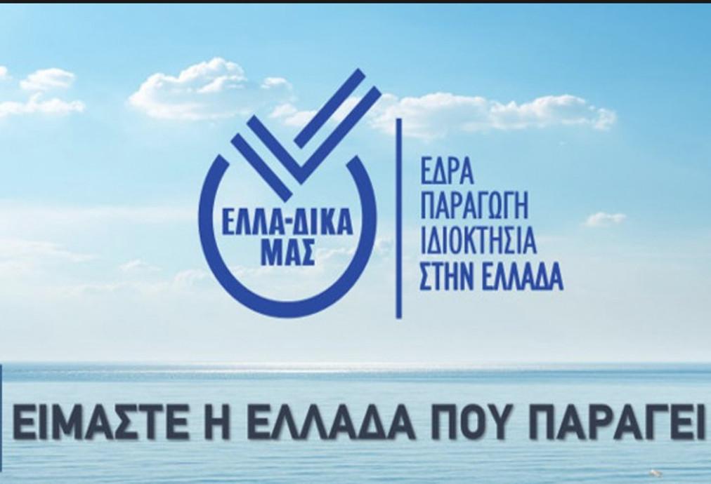 Η «Μύλοι Θράκης» στην πρωτοβουλία ΕΛΛΑ-ΔΙΚΑ ΜΑΣ