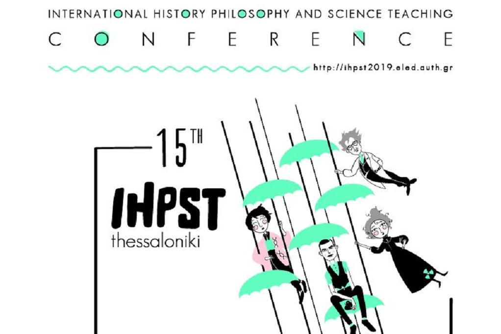 ΑΠΘ: Έρχεται το Διεθνές Συνέδριο Ιστορίας, Φιλοσοφίας και Διδασκαλίας των Φυσικών Επιστημών