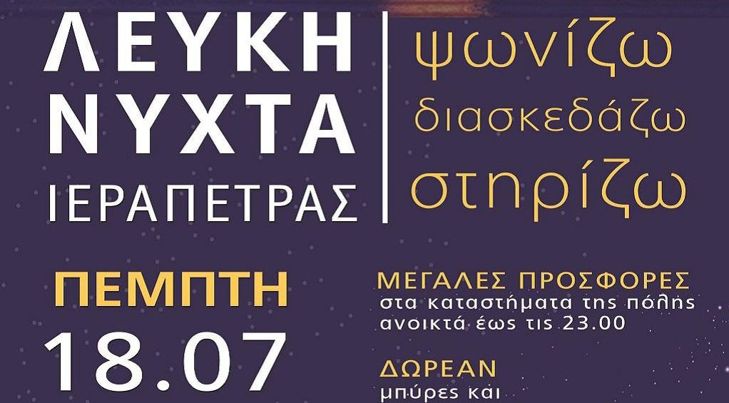 Κρήτη – Έρχεται η «Λευκή Νύχτα» στην πόλη της Ιεράπετρας