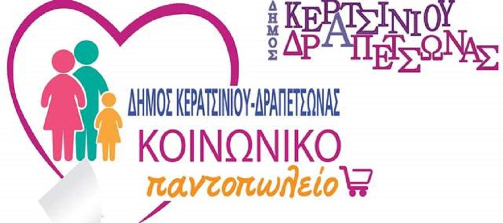 Δήμος Κερατσινιού – Δραπετσώνας: Αιτήσεις για το κοινωνικό παντοπωλείο