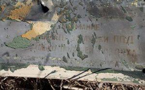 Κύπρος – Ρωσικής προέλευσης ο πύραυλος που έπεσε στα Κατεχόμενα