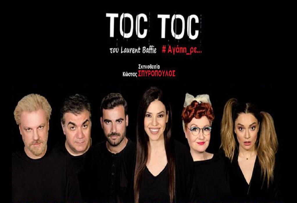 Toc Toc στο Θέατρο Δάσους