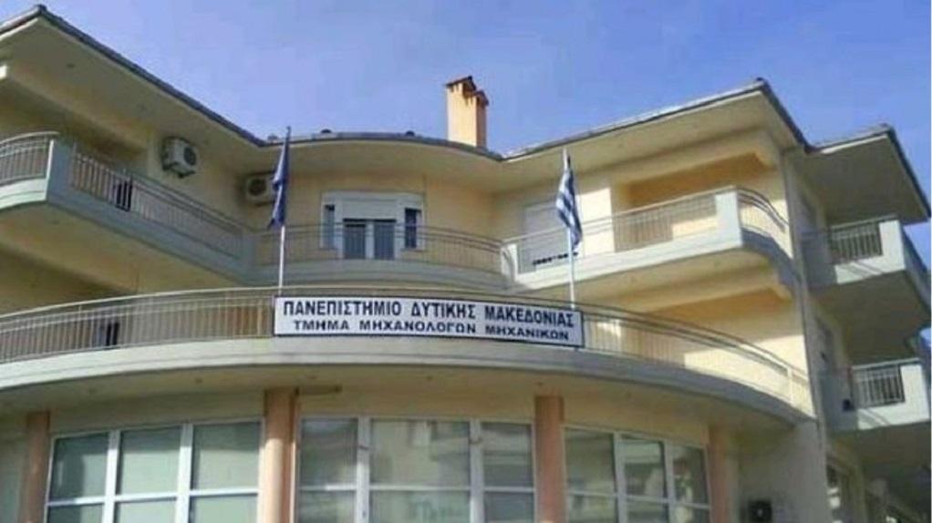 Έξι εμβολιαστικά κέντρα στις εγκαταστάσεις του Πανεπιστημίου Δυτικής Μακεδονίας